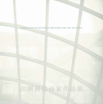 A Selected Collection of Shenzhen Fine Art Institute 1986-2006