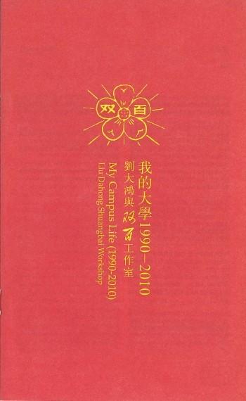 My Campus Life (1990-2010): Liu Dahong & Shuangbai Workshop