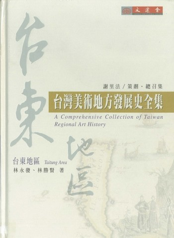 A Comprehensive Collection of Taiwan Regional Art History - Taitung Area