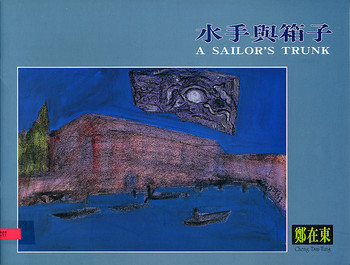 A Sailor's Trunk - Cheng Tsai-Tung