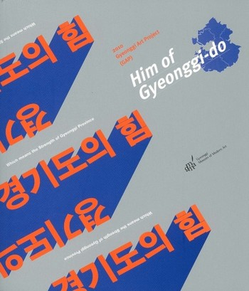 2010 Gyeonggi Art Project (GAP): Him of Gyeonggi-do