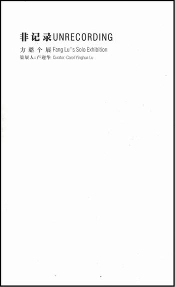 Unrecording: Fang Lu's Solo Exhibition
