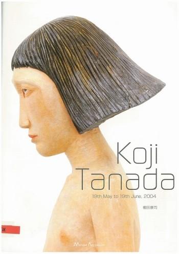 Koji Tanada