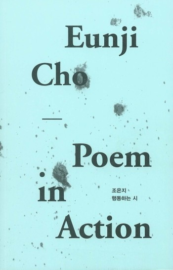 Eunji Cho: Poem in Action