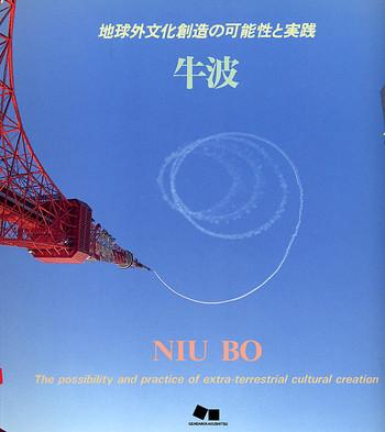 Niu Bo: The possibility and practice of extra-terrestrial cultural creation