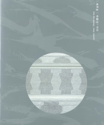 Che Wo-seung: Stay-Vanish (Arko Invited Artists 2006)
