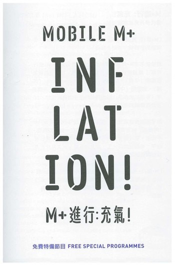 Mobile M+: Inflation! Free Special Programmes