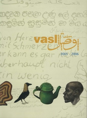 VASL Pakistan: International Artists' Collective Pakistan Catalogue 2005-2006