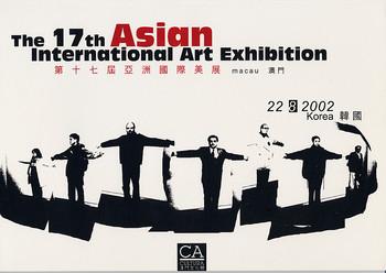 The 17th Asian International Art Exhibition (Macau)
