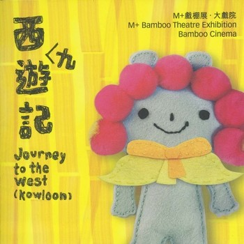 Journey to the West (Kowloon): M+ Bamboo Theatre Exhibition & Cinema