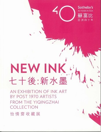 New Ink: An Exhibition of Ink Art by Post 1970 Artists from the Yiqingzhai Collection
