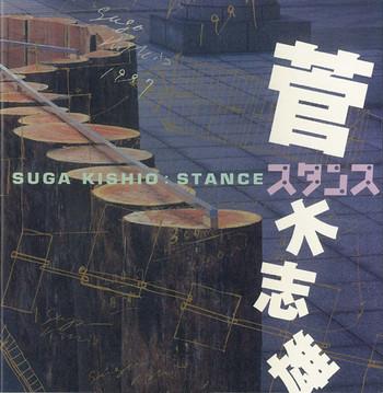 Suga Kishio: Stance