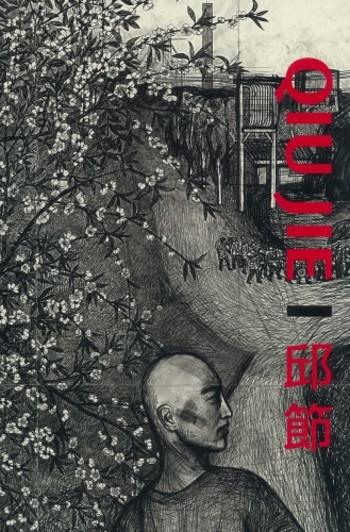 Qiu Jie