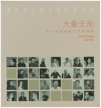(Great Sights Are Shapeless: Contemporary Chinese Abstract Art Invitation Exhibition)