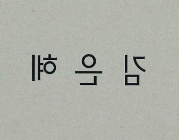 Eunhye Kim