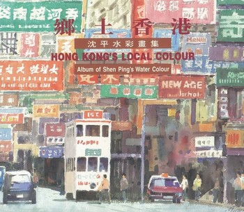 Hong Kong's Local Colour: Album of Shen Ping's Water Colour