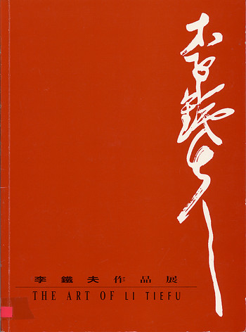 The Art of Li Tiefu