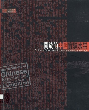 Chinese Open and Experimental Ink and Wash, Vol.1: Special Volume of Chinese Ink and Wash Exhibition