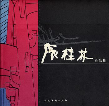 Silk-Screen Printings of Zhang Gui Lin