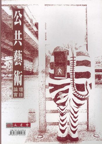 (Public Art: Symposium Proceedings)