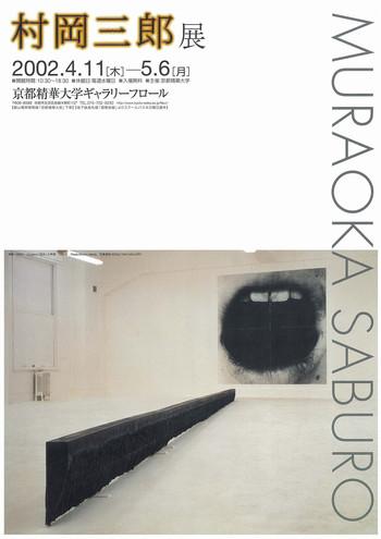 Isamu WAKABAYASHI