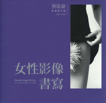 Female Image Writing: Lulu Shur-tzy Hou's Photography Work (1989-2009)