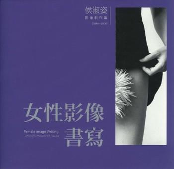 Female Image Writing: Lulu Shur-tzy Hou's Photography Work (1989-2009)