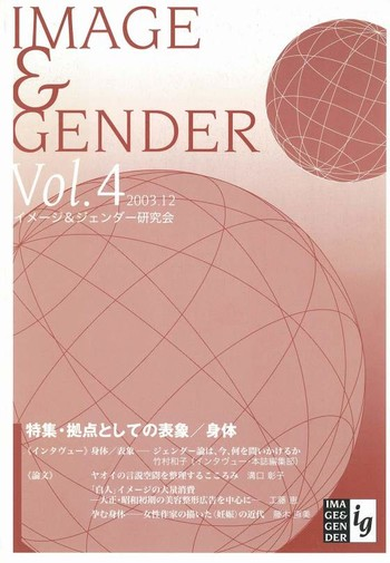 Image & Gender Vol.4