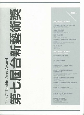 The 7th Taishin Arts Award
