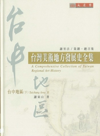 A Comprehensive Collection of Taiwan Regional Art History - Taichung Area II