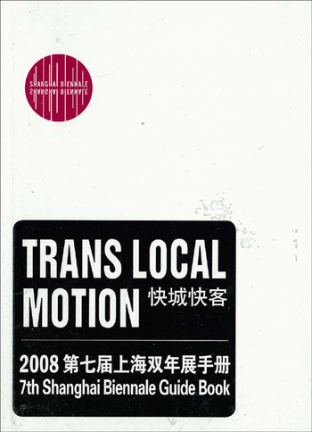 Trans Local Motion: 7th Shanghai Biennale Guide Book