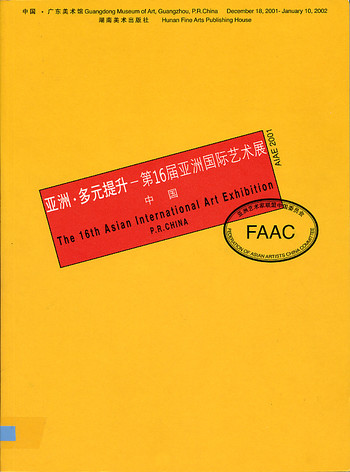 The 16th Asian International Art Exhibition of the Federation of Asian Artists - P.R. China