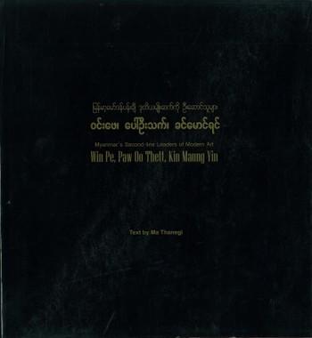 Myanmar's Second-Line Leaders of Modern Art: Win Pe, Paw Oo Thett, Kin Maung Yin