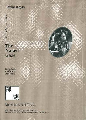 The Naked Gaze: Reflections on Chinese Modernity