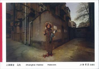 Shanghai Fables