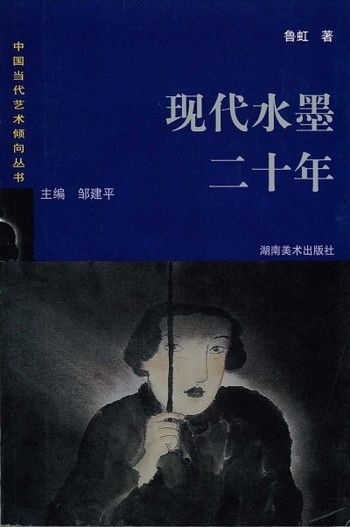 (The Trend of Contemporary Chinese Art Series 3: Twenty Years of Modern Ink Painting)