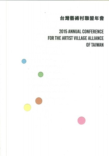 2015 Annual Conference for the Artist Village Alliance of Taiwan