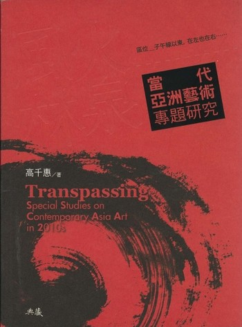 Transpassing: Special Studies on Contemporary Asia Art in 2010s