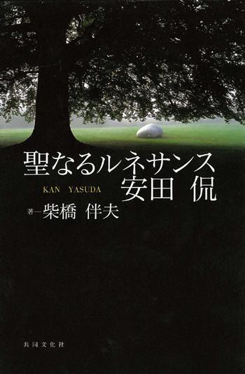 (Sacred Renaissance: Kan Yasuda)