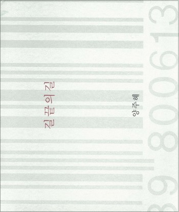 Juhae Yang: Road on the Road Ends