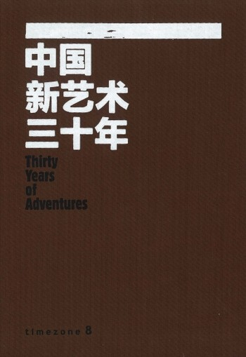 Thirty Years of Adventures: Art and Artists Post 1979