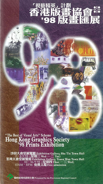 'The Best of Visual Arts' Scheme - Hong Kong Graphics Society '98 Prints Exhibition