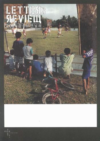 Gwangju Biennale 2004 Letters-Review