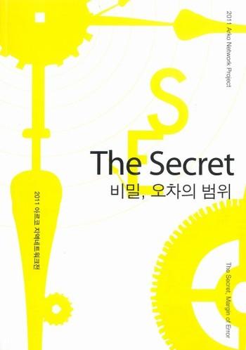 The Secret, Margin of Error: 2011 Arko Network Project