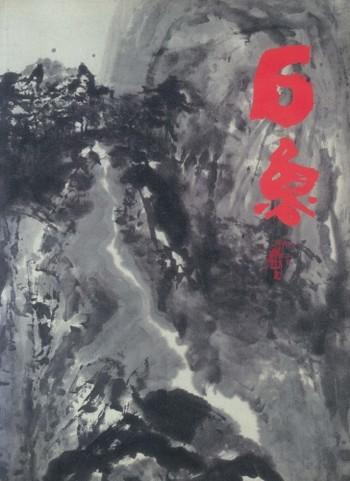 Shi Lu: A Retrospective