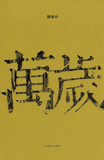 Yao Jui-chung: Long Live Landscape