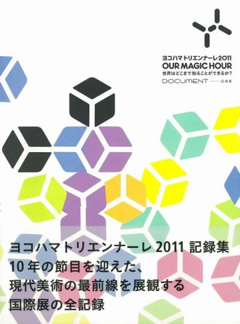 Yokohama Triennale 2011 Document