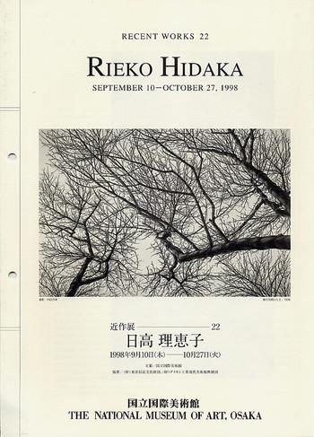 Recent Works 22: Rieko Hidaka