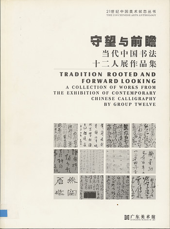 Tradition Rooted and Forward Looking: A Collection of Works from the Exhibition of Contemporary Chin