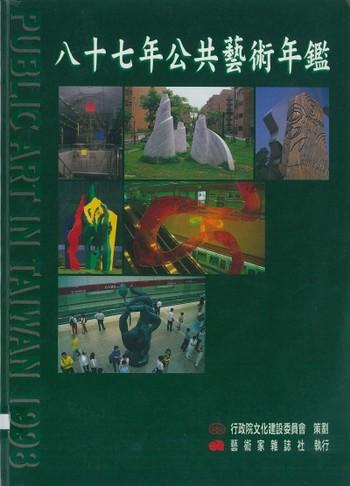 Public Art in Taiwan 1998